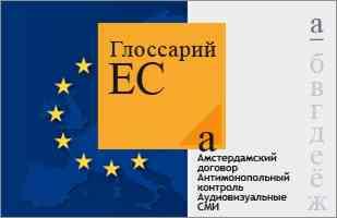 Глоссарий ЕС