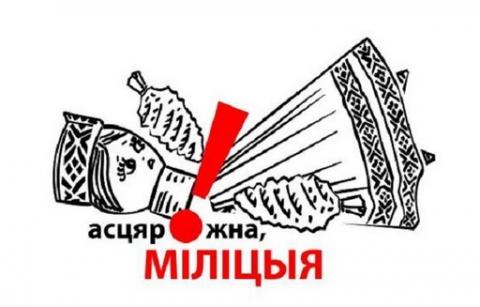 http://n-europe.eu/sites/default/files/imagecache/480X340/11/05/milicia.jpg